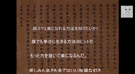 般若心経の現代語訳が素晴らし過ぎた件 - YouTube