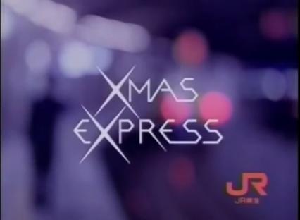 JR東海CM クリスマスエクスプレス (X'mas Express) 全編2