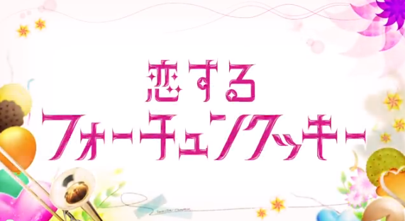 2013-12-11 18_41_56-恋するフォーチュンクッキー サマンサタバサグループ STAFF ver
