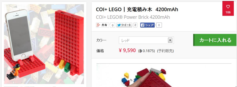 lego_bitcoin