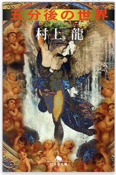 20年ぶりに村上龍の「5分後の世界」を読んでみたらやっぱり名作だった