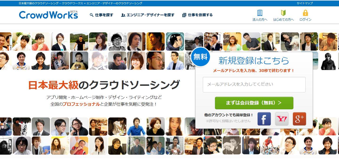 2014-12-19 14_39_32-日本最大級のクラウドソーシング「クラウドワークス」